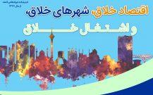 یکمین همایش ملی اقتصاد خلاق، شهرهای خلاق، اشتغال خلاق